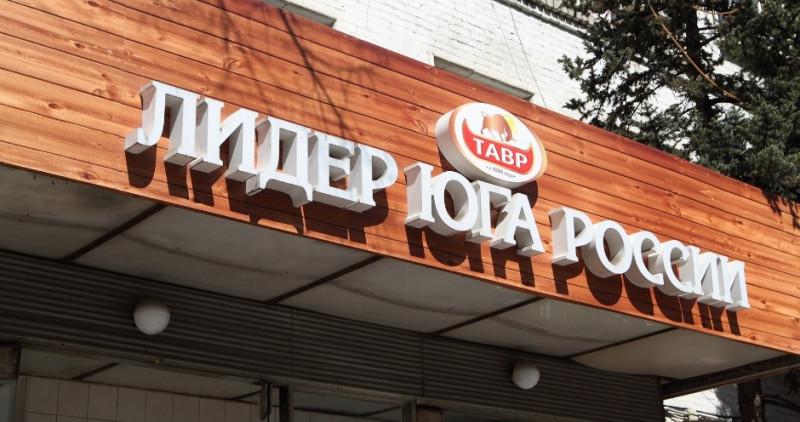 Колбаса ТМ «Тавр» признана лучшей на Дону
