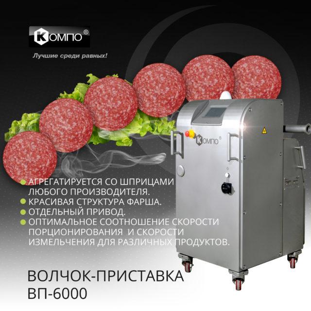 Полезное решение для производства колбасной продукции с красивым рисунком на срезе